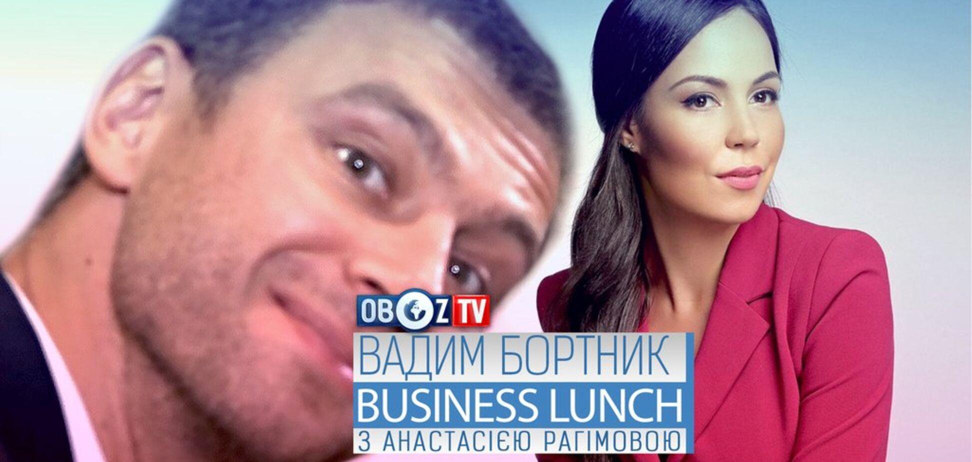 Вадим Бортник | Business Lunch з Анастасією Рагімовою