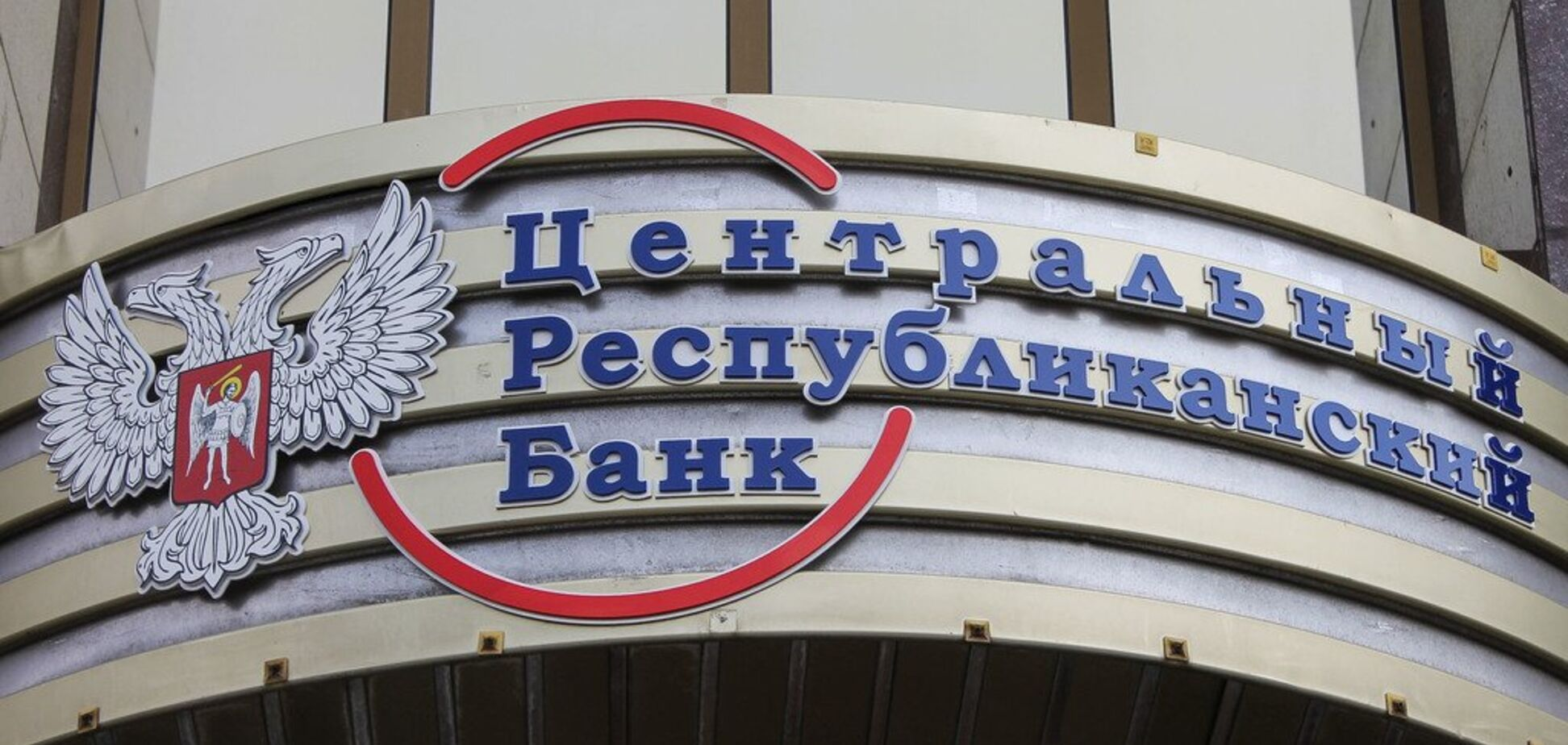 Катастрофічно не вистачає: в 'ДНР' визнали грандіозний фінансовий провал