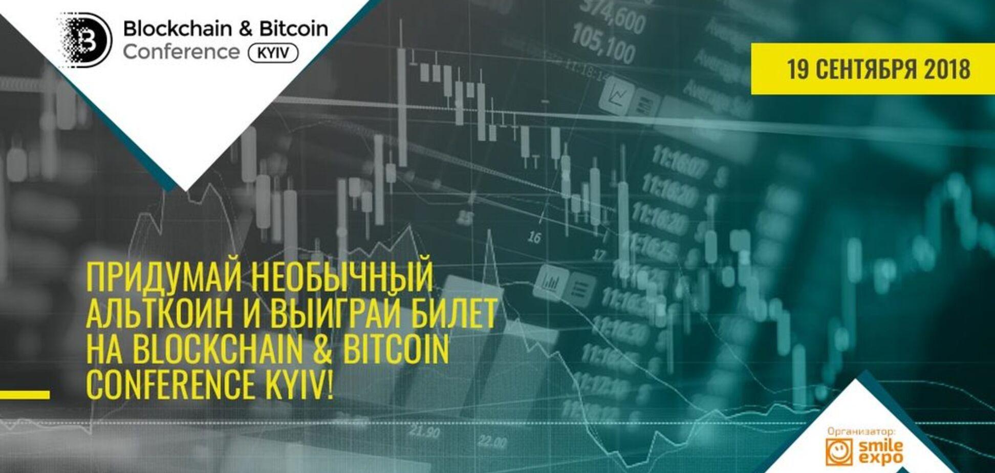 Придумайте свою криптовалюту: розыгрыш билетов на блокчейн-конференцию в Киеве
