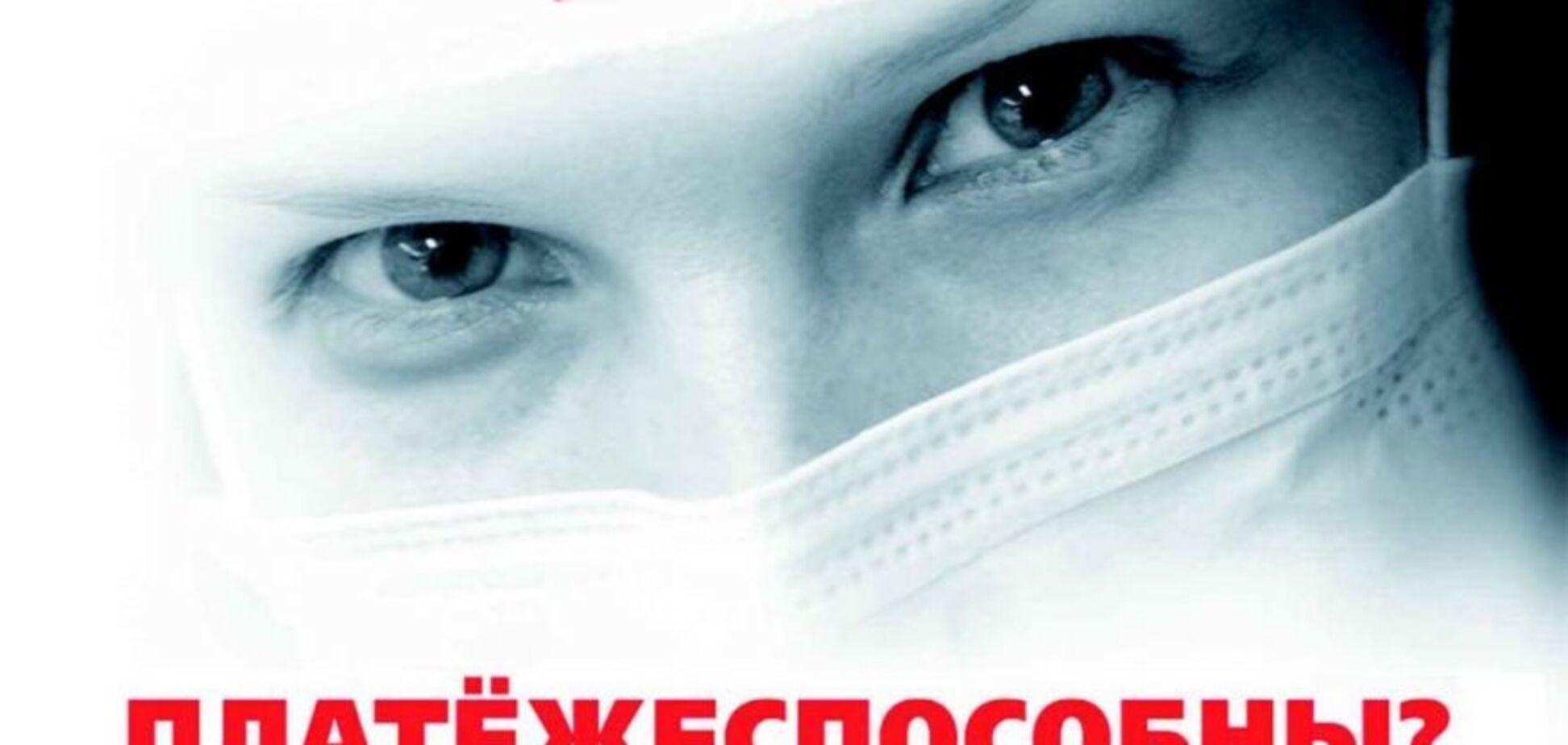 Как разводят украинцев на деньги: виды наживы в частной медицине