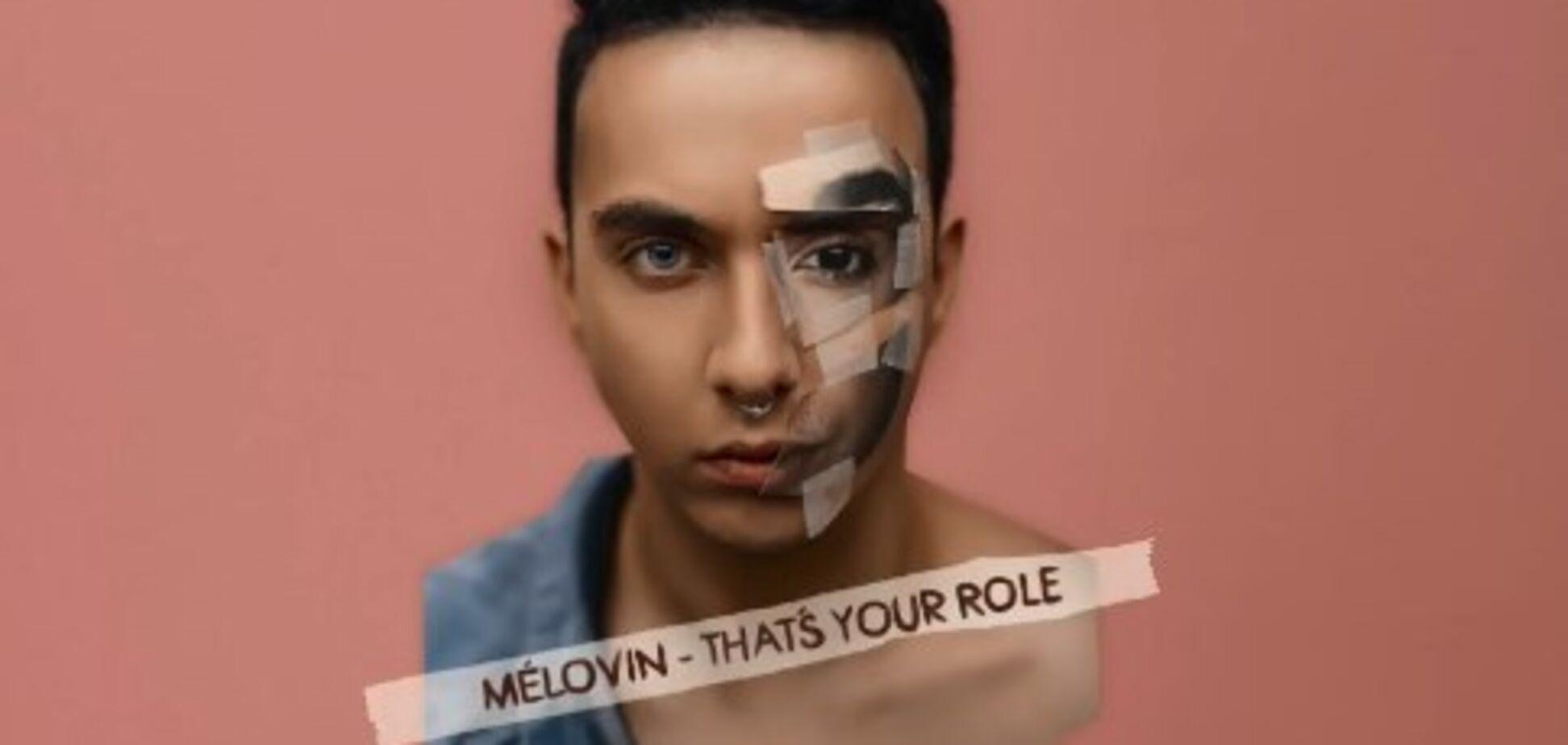 'Песня не отпускает': MELOVIN представил яркий танцевальный трек