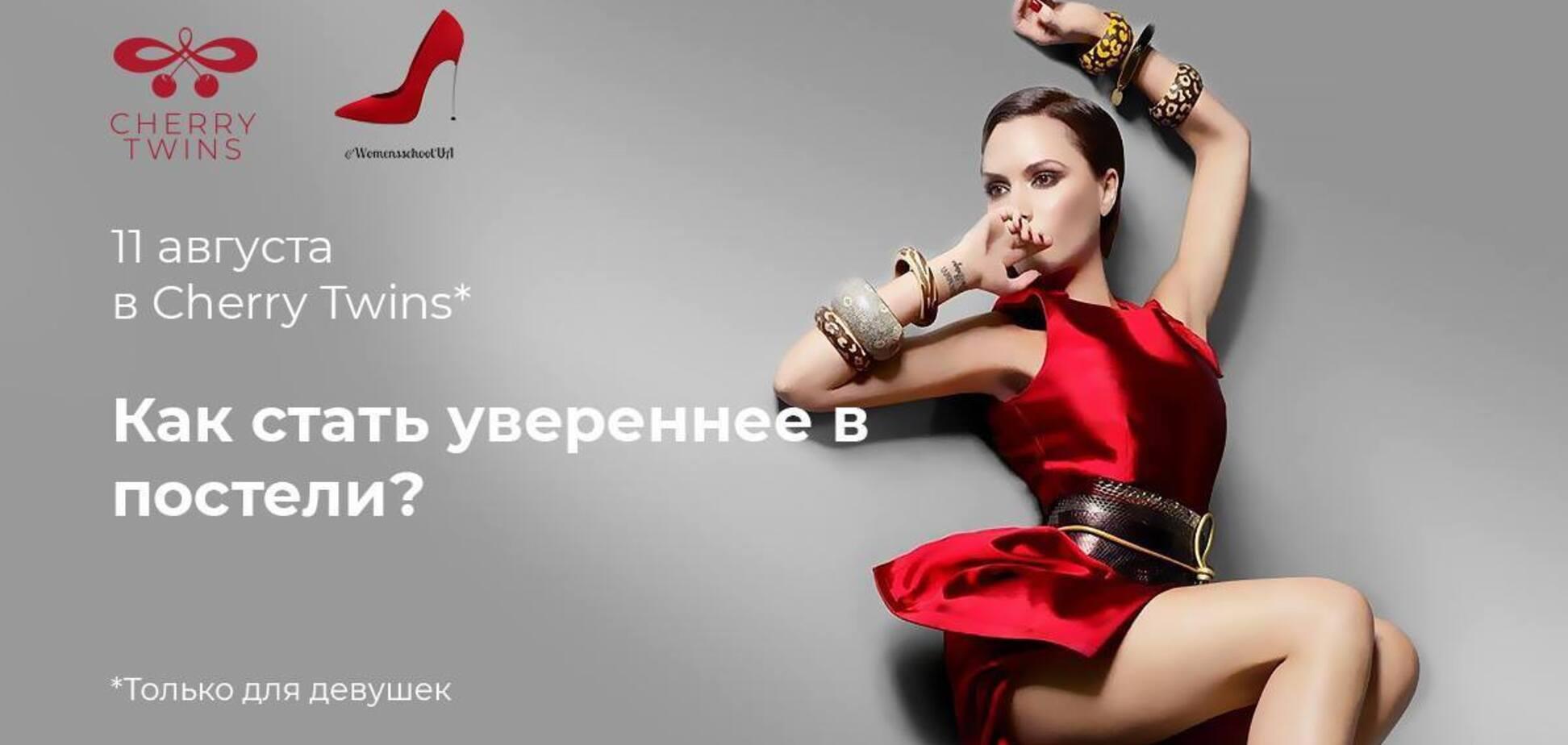 У Києві пройде секс-бранч для дівчат: де, коли і що там буде