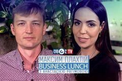 Максим Плахтий | Business Lunch с Анастасией Рагимовой