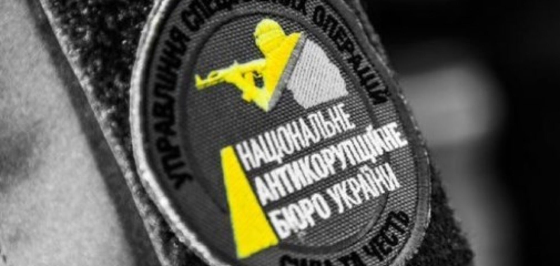 НАБУ заказало ''слежку'' за соцсетями и СМИ