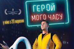 'Герой мого часу': нова українська комедія виходить у прокат