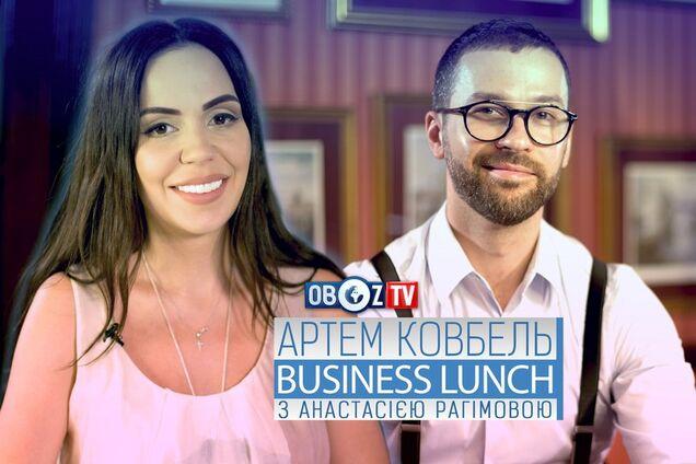 Артем Ковбель | Business Lunch з Анастасією Рагімовою