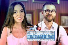 Артем Ковбель | Business Lunch с Анастасией Рагимовой