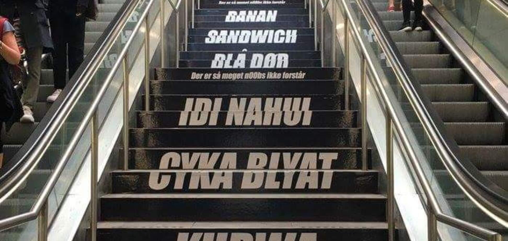 ''Велика ''культура'': в Данії помічена спірна реклама з російським матом