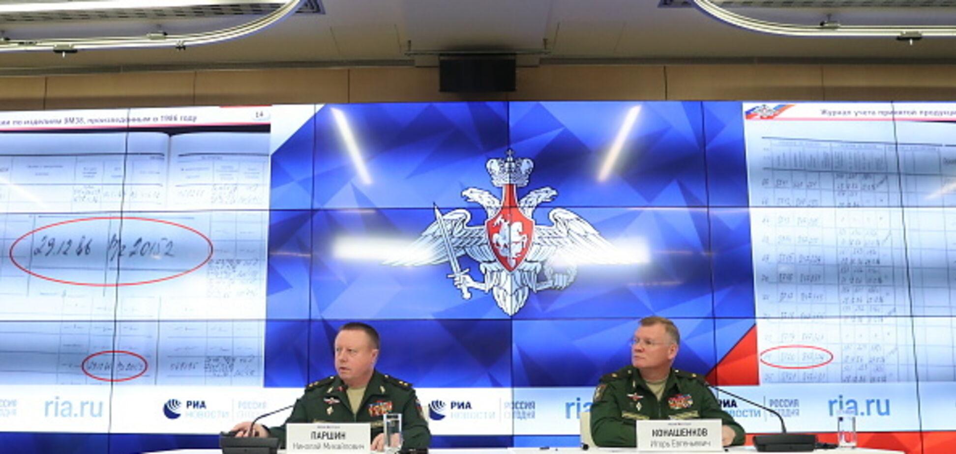 Раскрыта дерзкая цель фейка Минобороны РФ по MH17