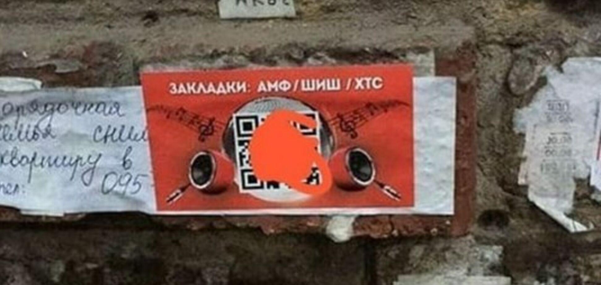 'Можете врятувати життя': українців попередили про новий спосіб збуту наркотиків