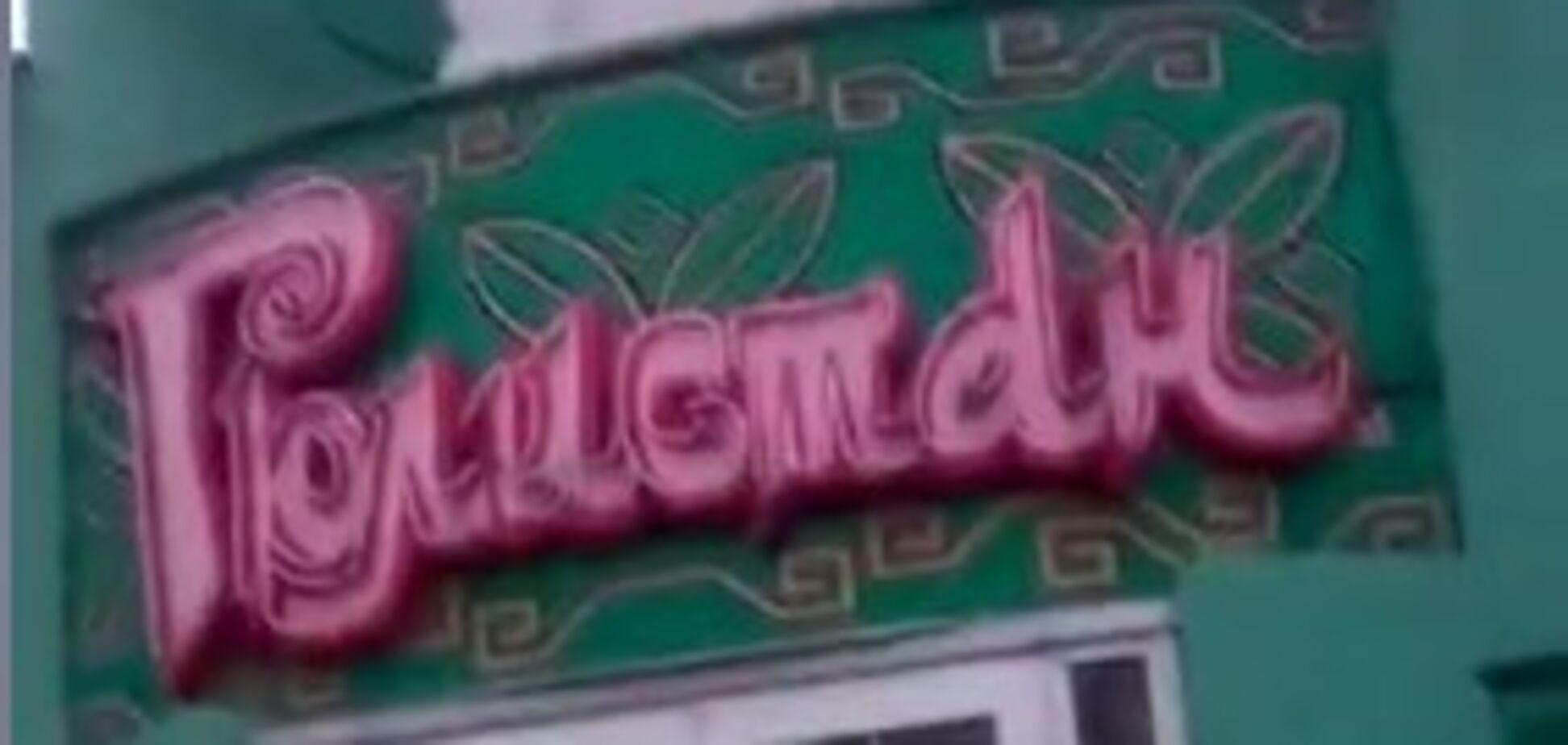 ''Нічого з вами не станеться'': у кафе Запоріжжя намагалися нагодувати гостей тухлятиною