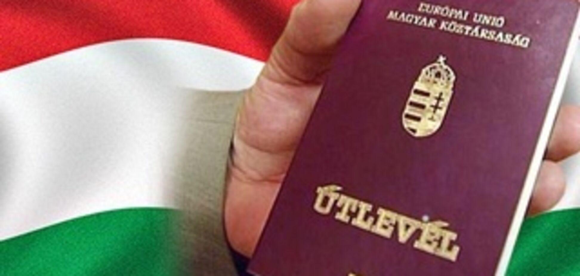 Паспорт Венгрии . Источник: KP.UA