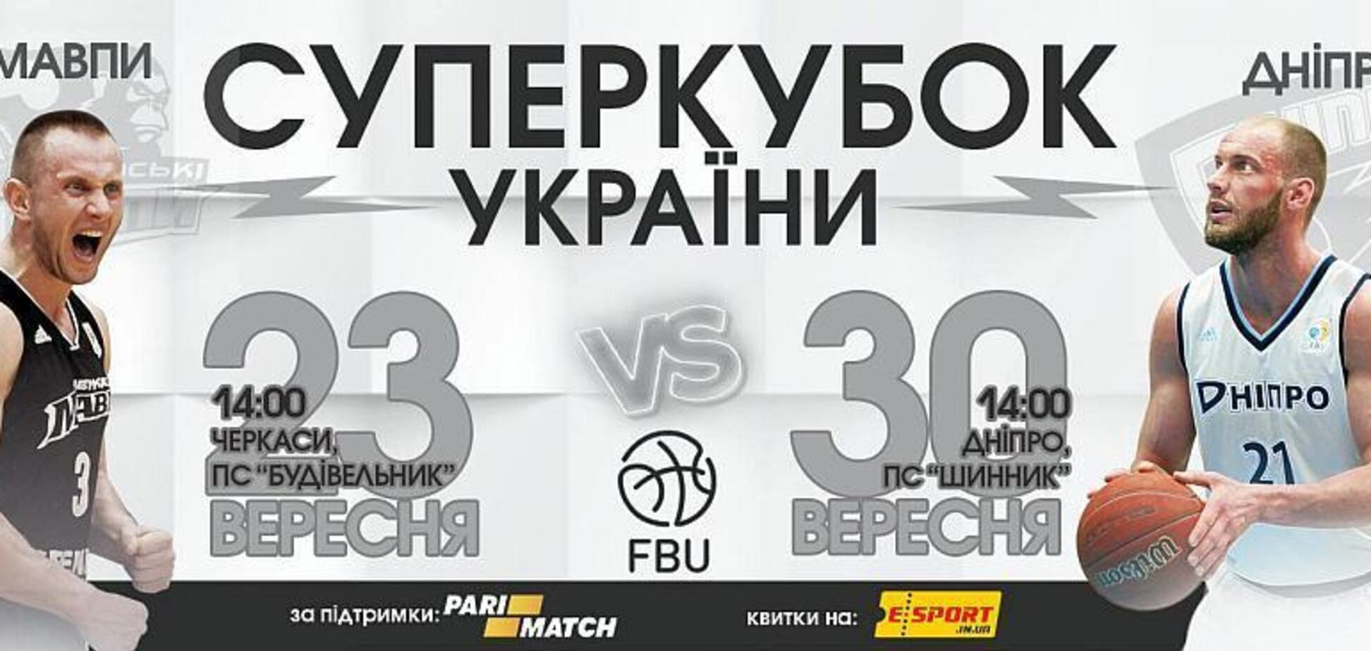 Суперкубок Украины по баскетболу покажут ObozTV и XSPORT