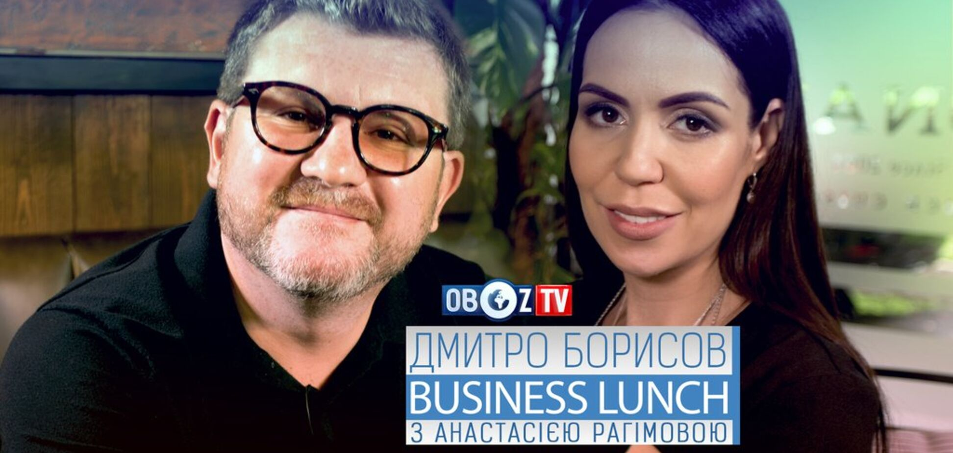 Дмитрий Борисов | Business Lunch с Анастасией Рагимовой