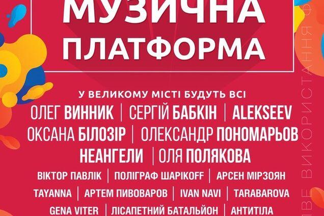 """В Киеве состоится ежегодная премия """"Музыкальная платформа"""""""