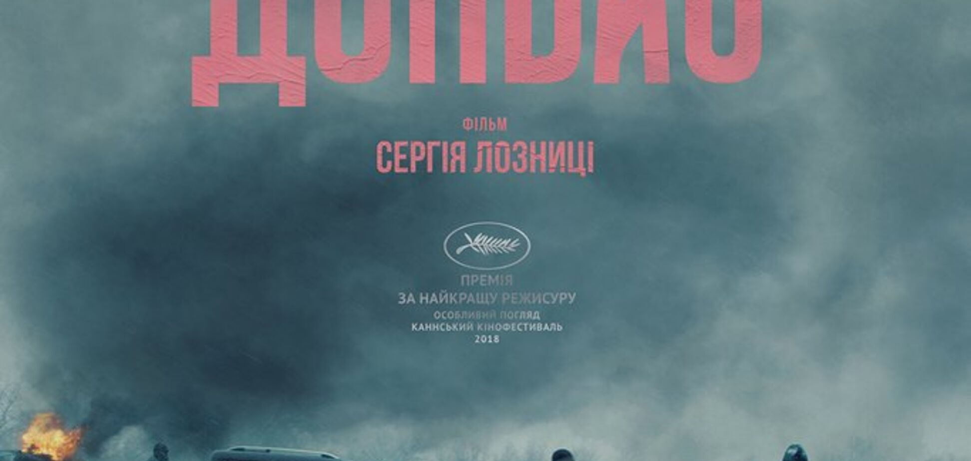 Фільм-претендент на 'Оскар' від України: вийшов офіційний трейлер