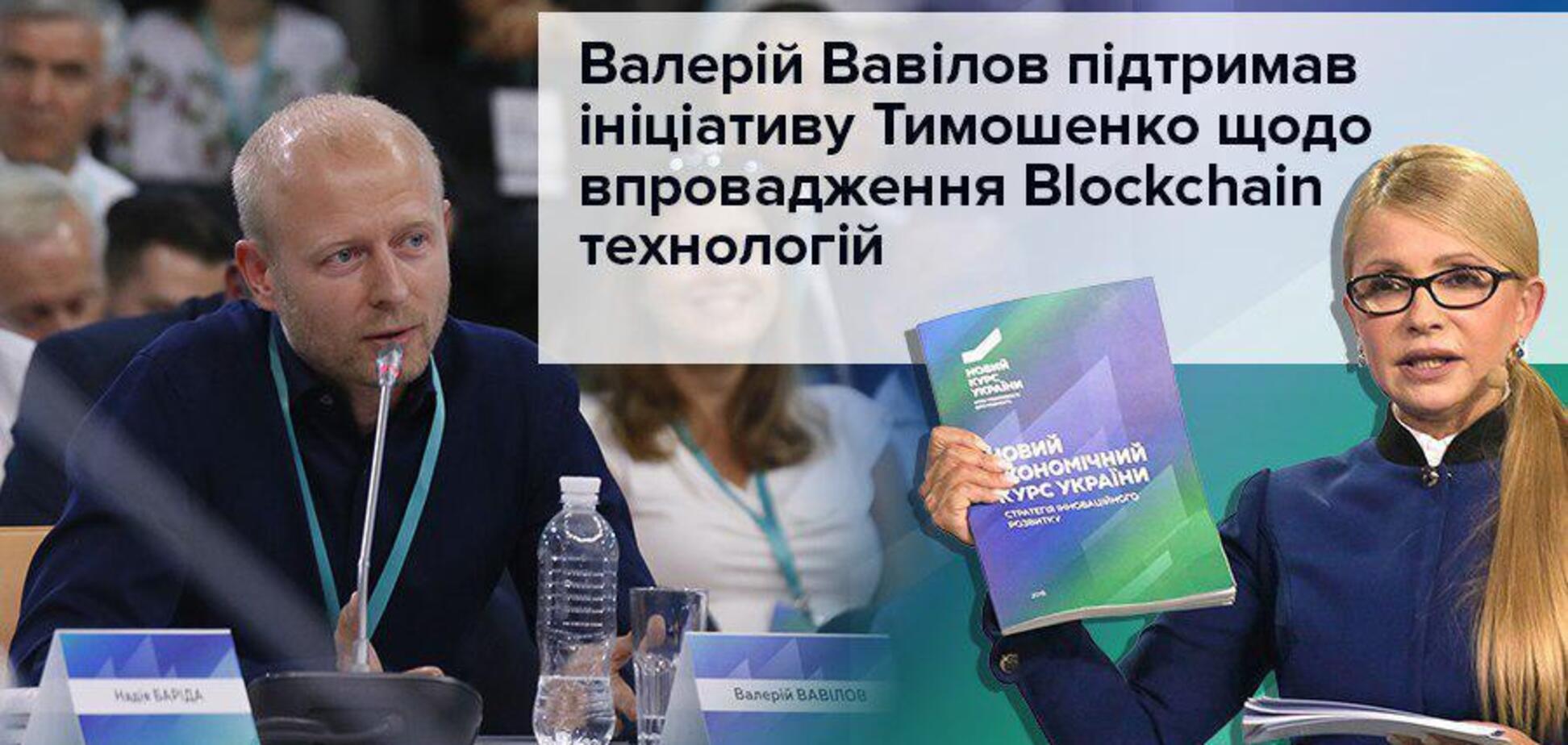 Вавілов підтримав ініціативу Тимошенко про Blockchain в Україні