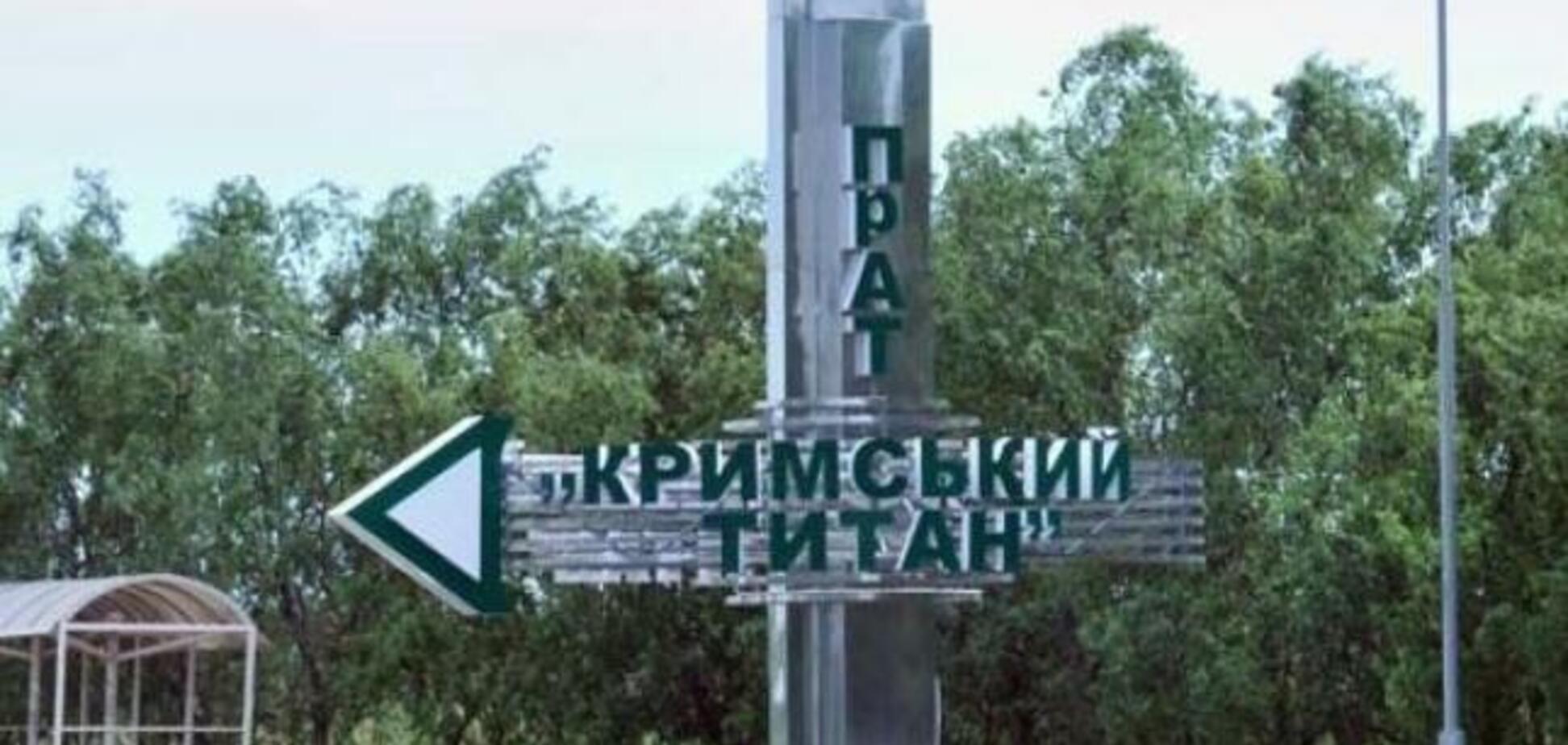 Як 'Кримський Титан' 'крав' українську воду