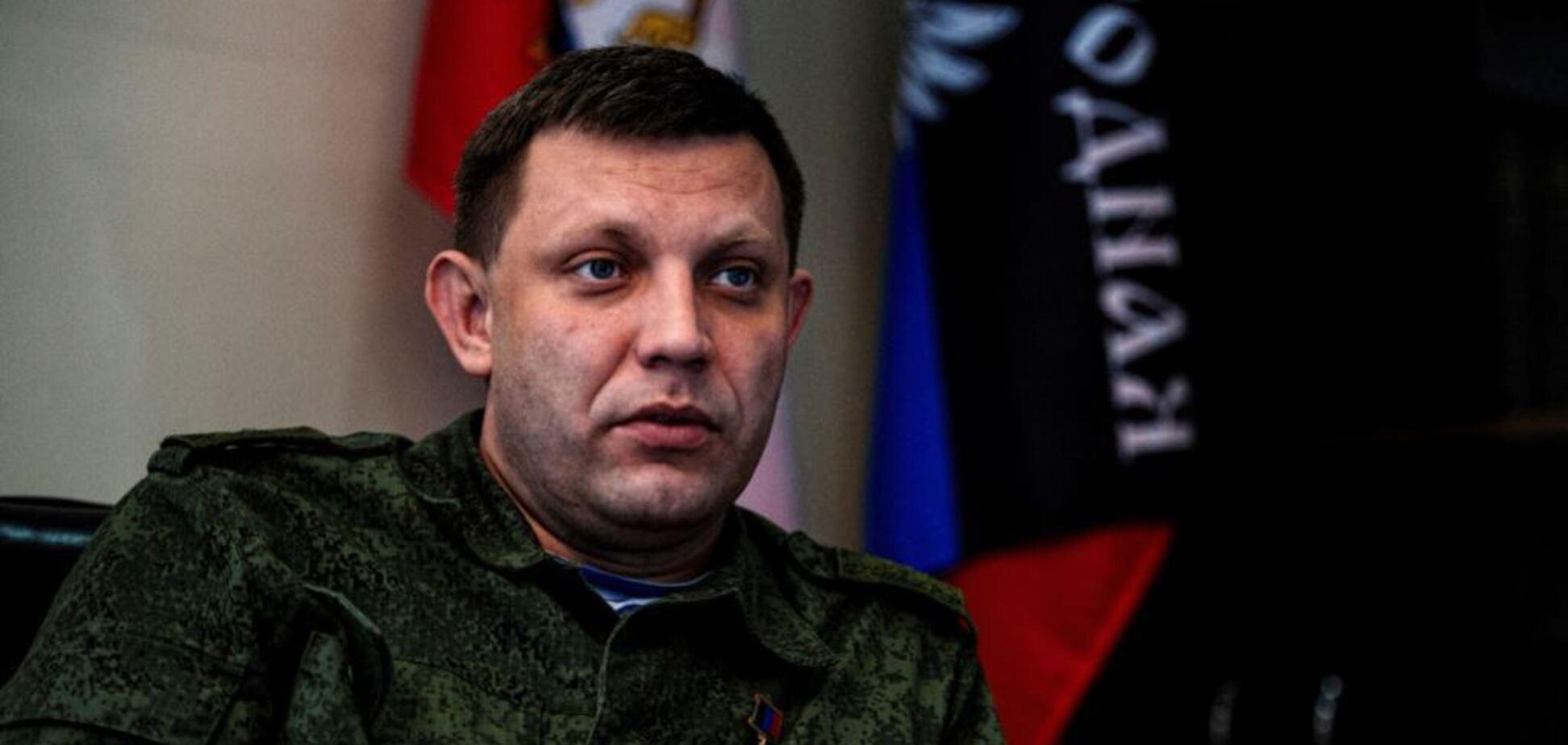 Кто успокоил Александра Захарченко?