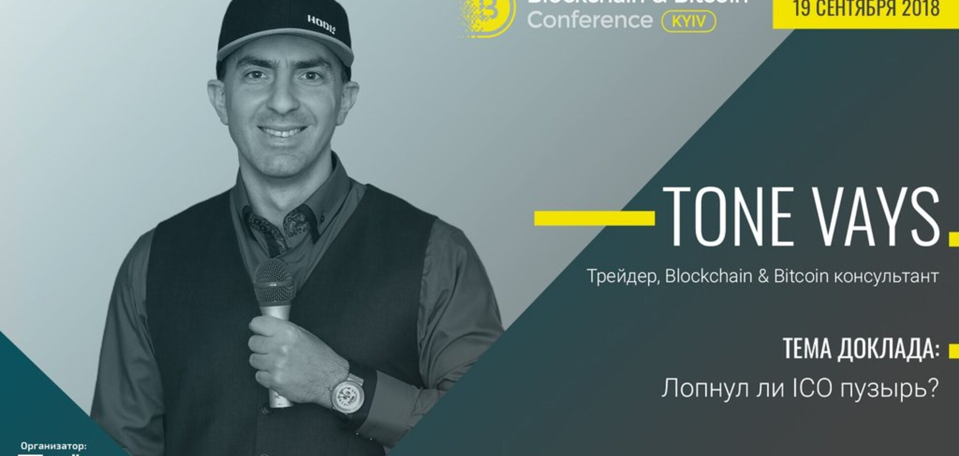 'Лопнул ли пузырь ICO'? Tone Vays – о перспективах инвестиций в криптовалюты на Blockchain & Bitcoin Conference Kyiv