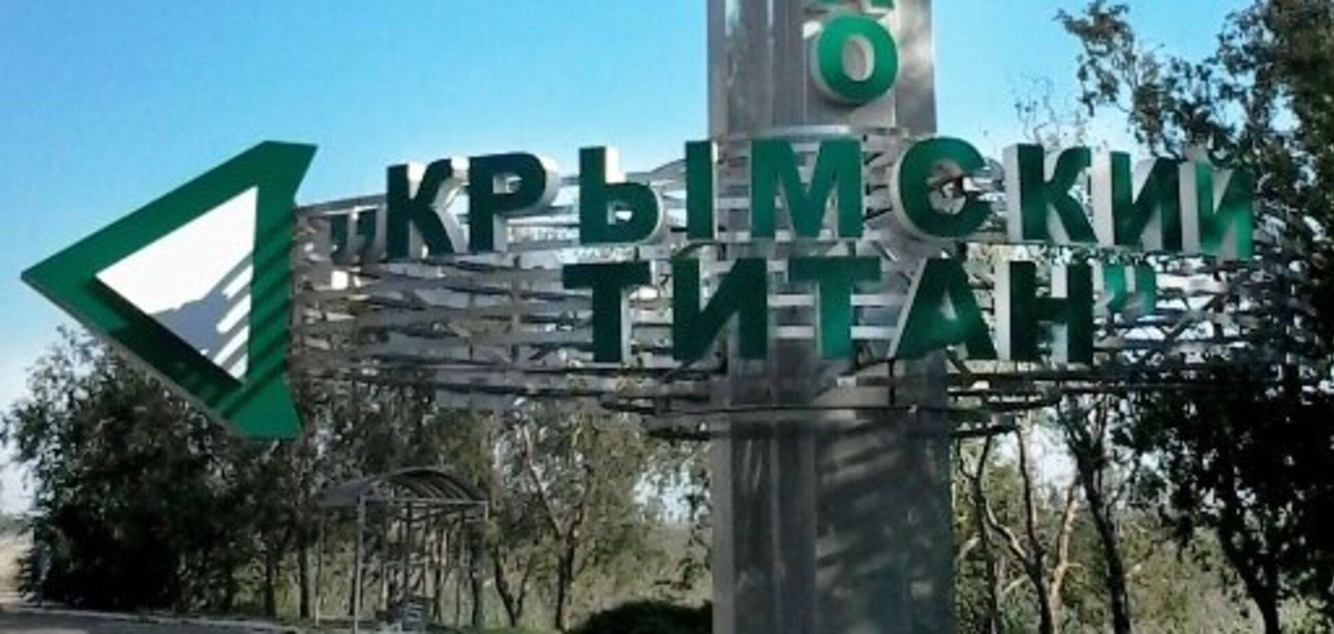 Падіння Титана: як завод Фірташа влаштував екокатастрофу у Криму