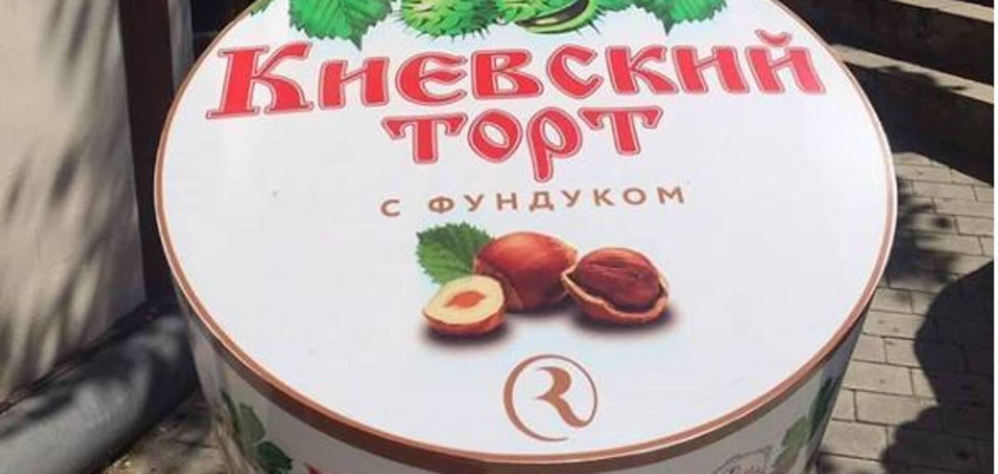 ''С березовыми веточками!'' Россия нагло ''присвоила'' знаменитый ''Киевский торт''