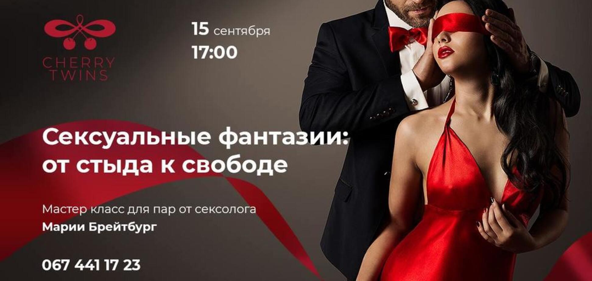 В Киеве пройдет мастер-класс по реализации сексуальных фантазий