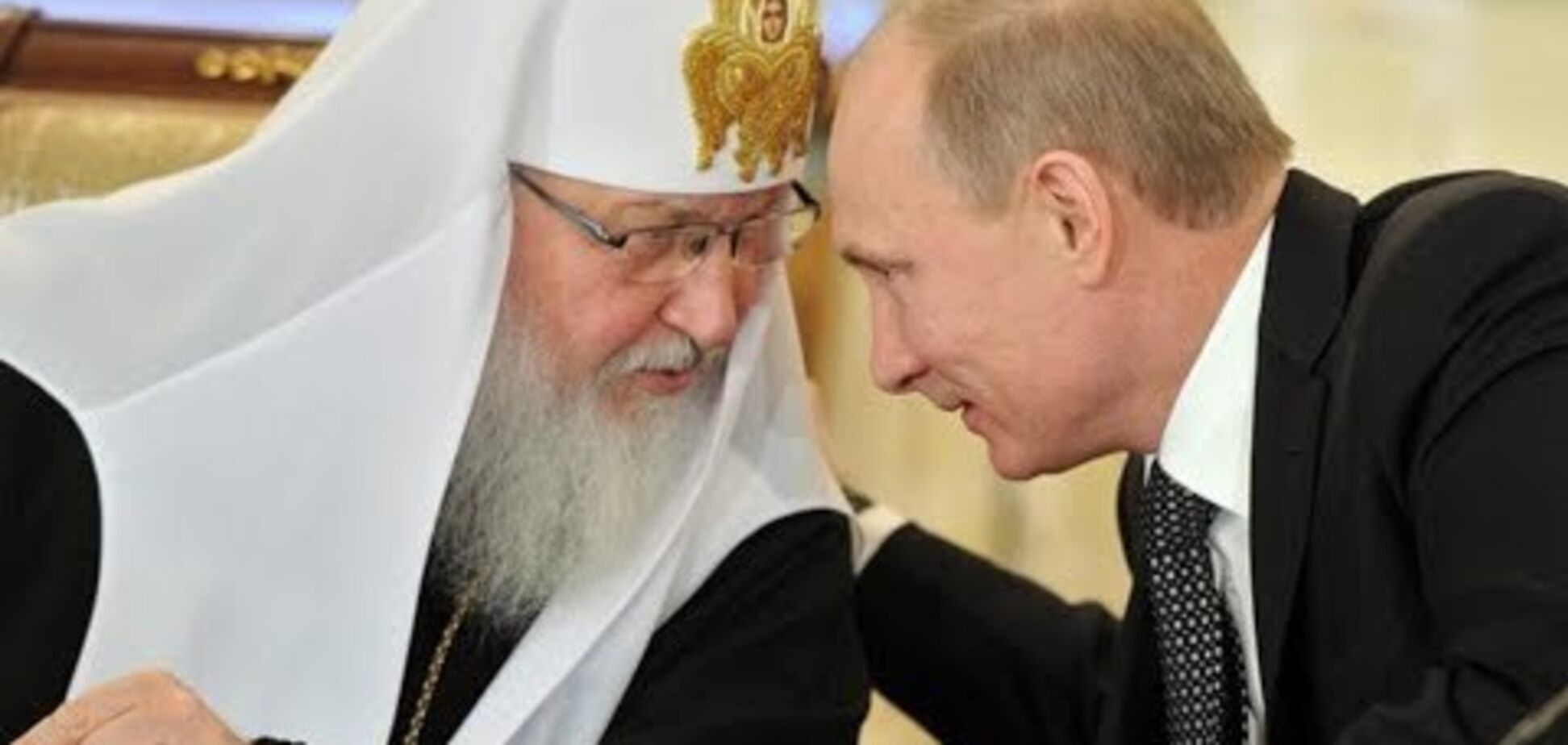 Пинок под зад РПЦ МП от Вселенского патриарха