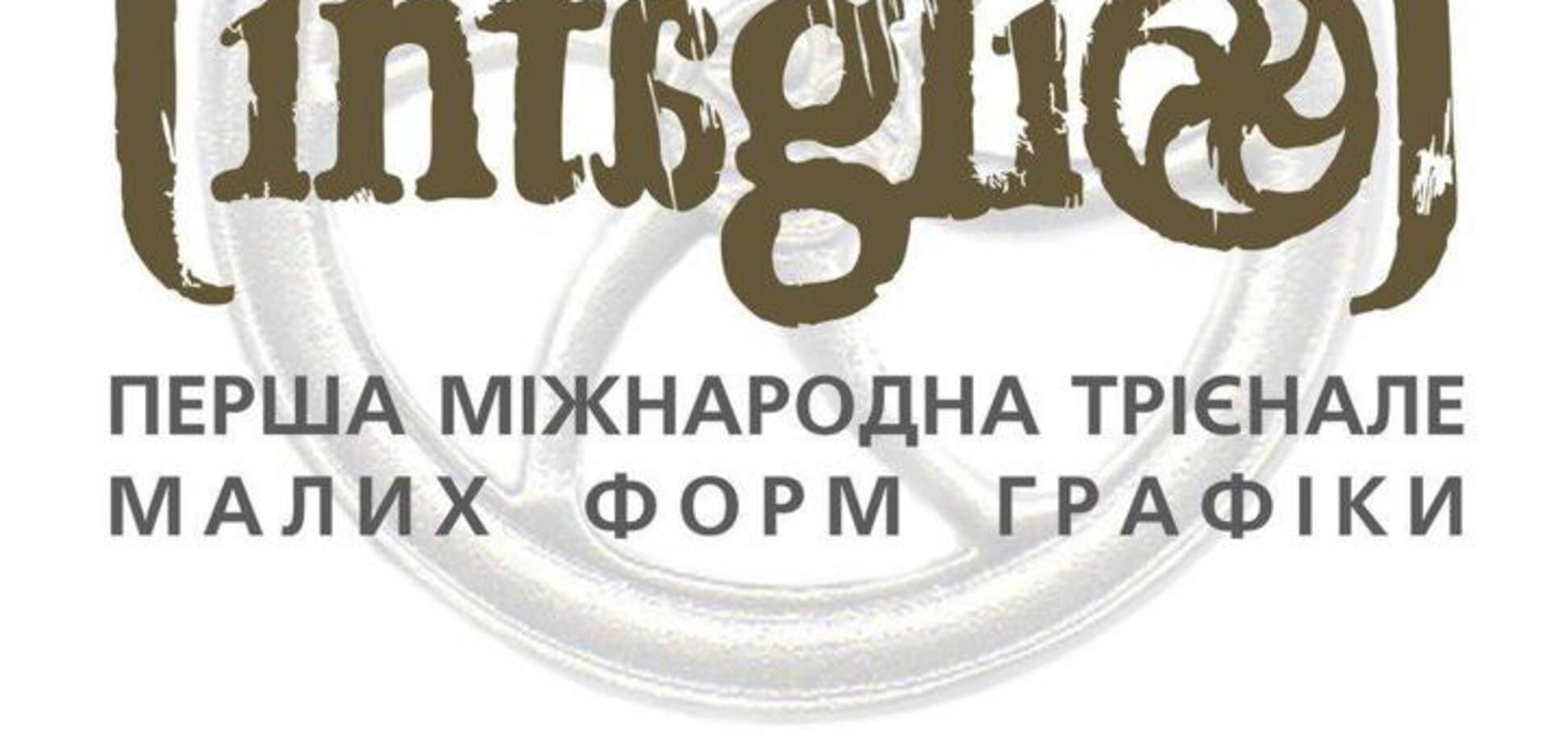 У Львові будуть експонуватися мініатюрні естампи з Трієнале Малих Форм Графіки 'Intaglio'