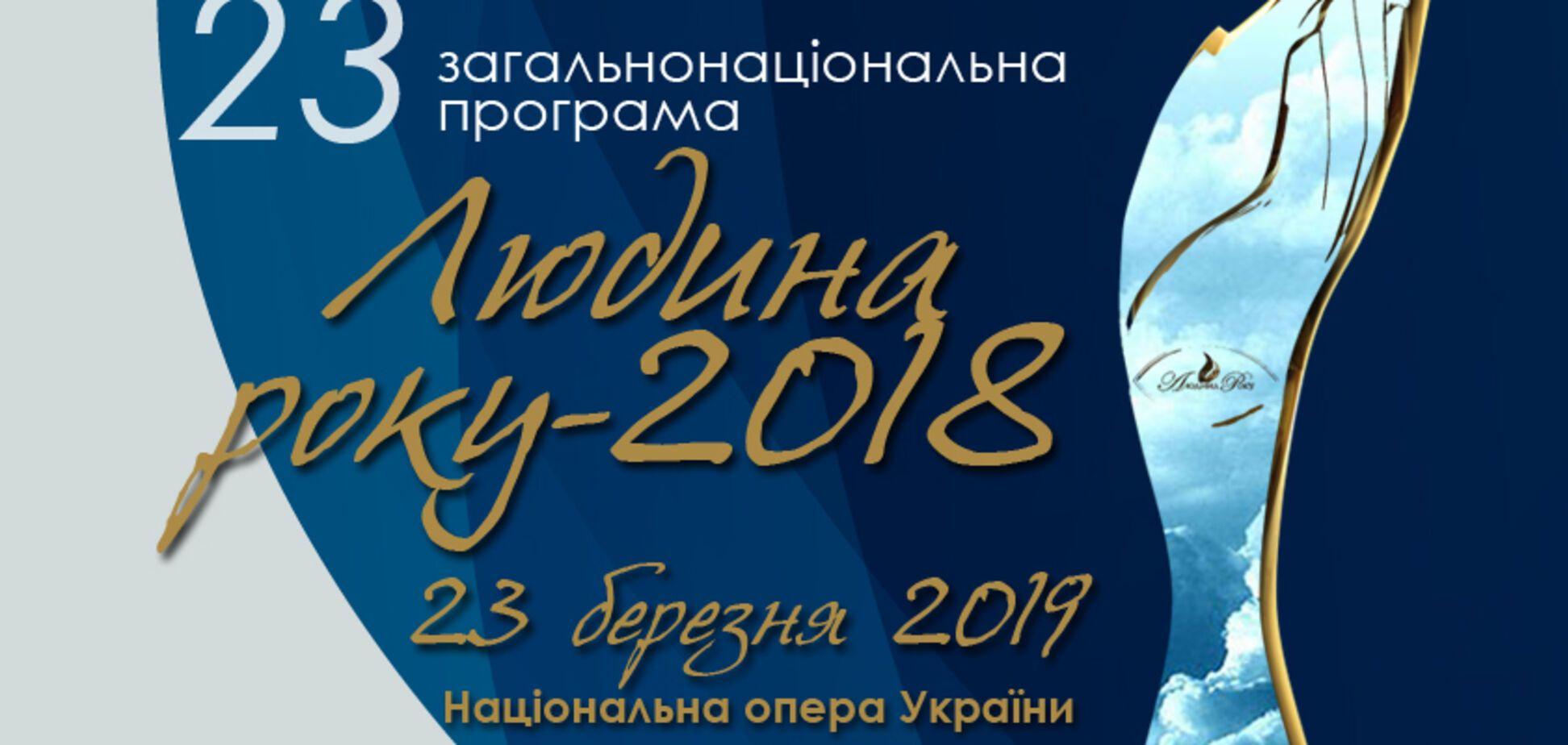 Визначено лауреатів 23-й загальнонаціональної програми 'Людина року - 2018'