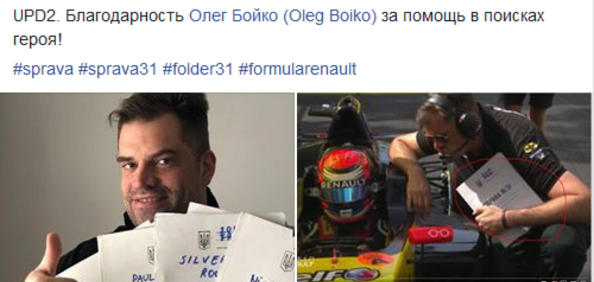 Герб Украины на автогонках в Монако произвел фурор в соцсетях