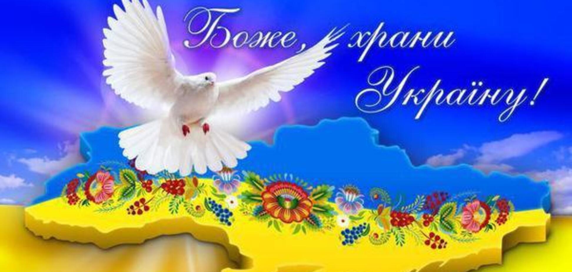 День соборности Украины: поздравления и открытки