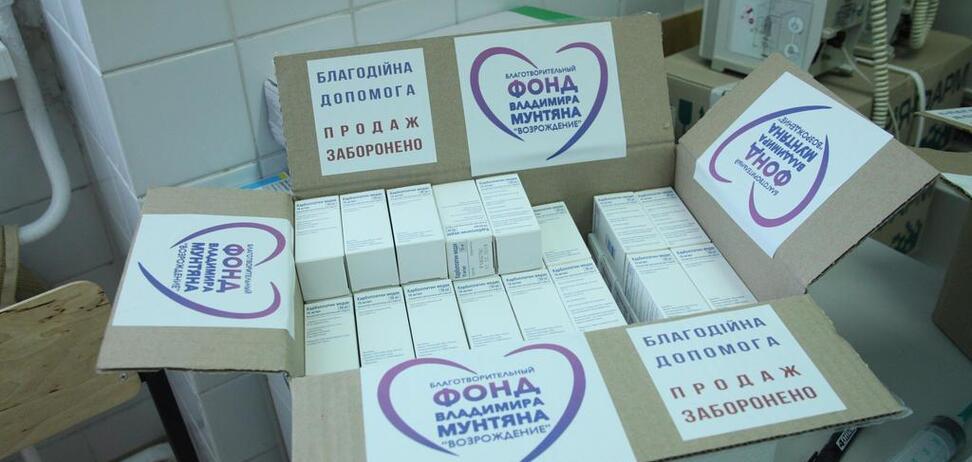 Фонд Мунтяна обеспечил киевский онкоцентр препаратом для лечения рака
