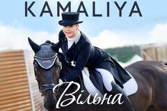 KAMALIYA представила новий трек 'Вільна'