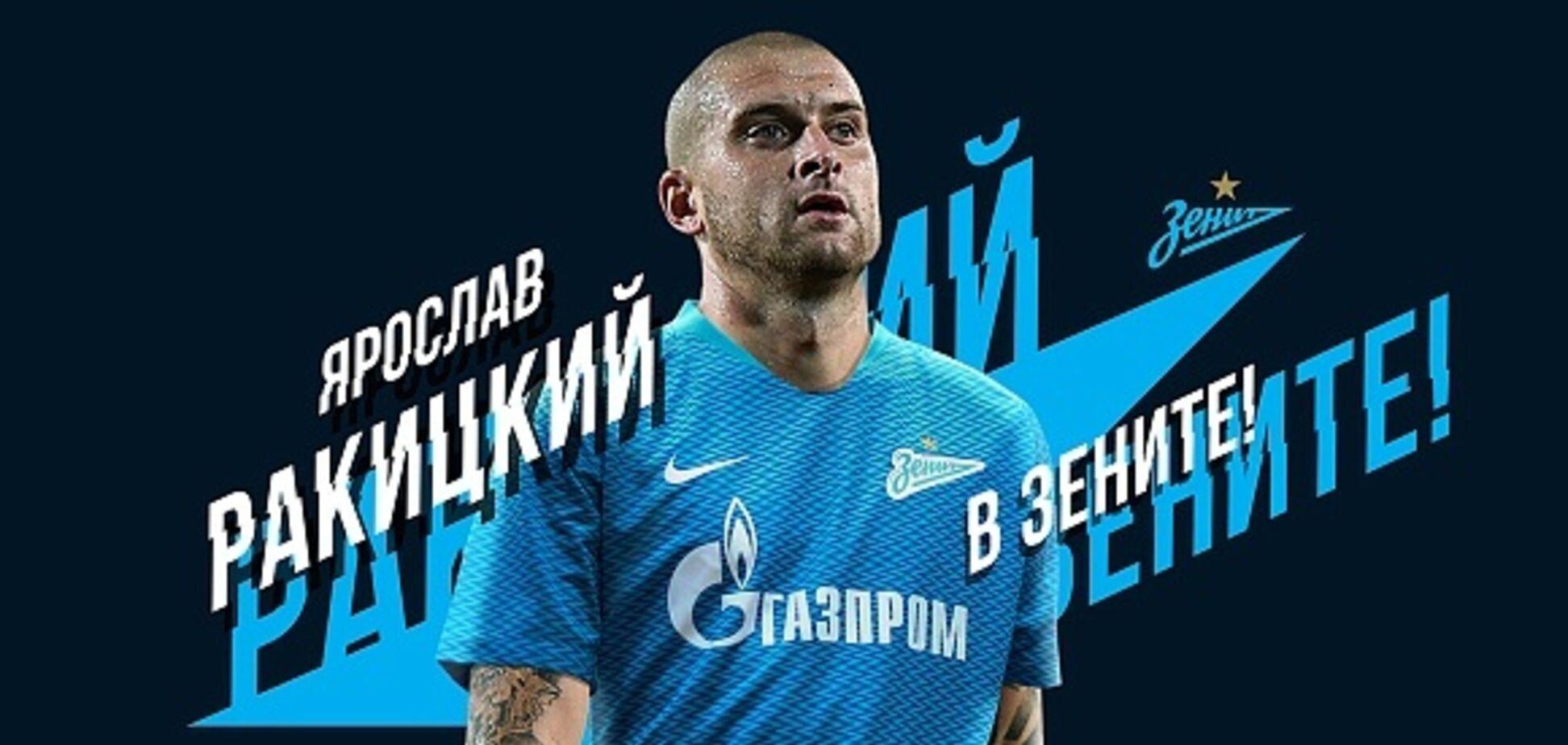 Офіційно: Ракицький продовжить кар'єру в Росії