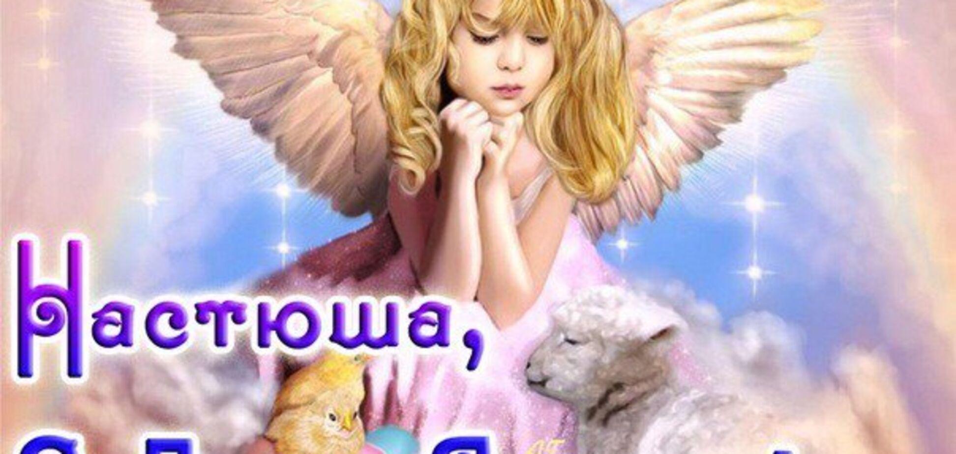 День ангела Анастасии: как оригинально поздравить