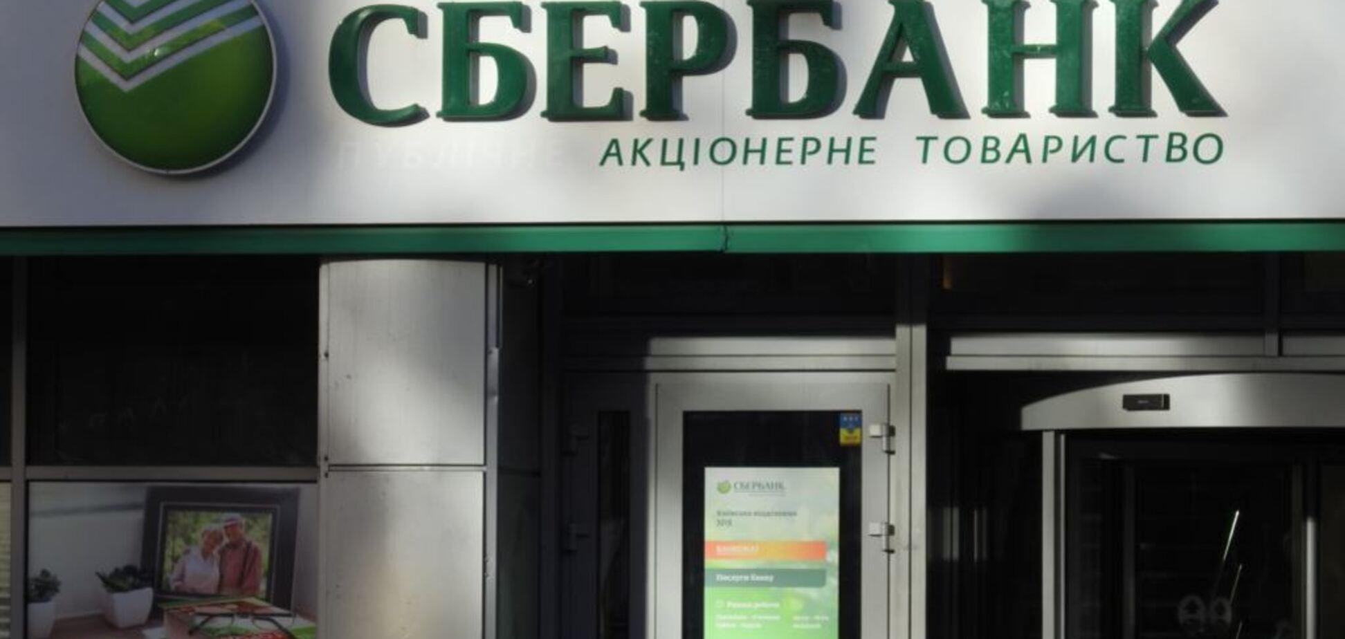В Україні 'Сбербанк' покарали на 95 млн гривень