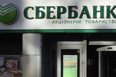 В Украине 'Сбербанк' наказали на 95 млн гривен