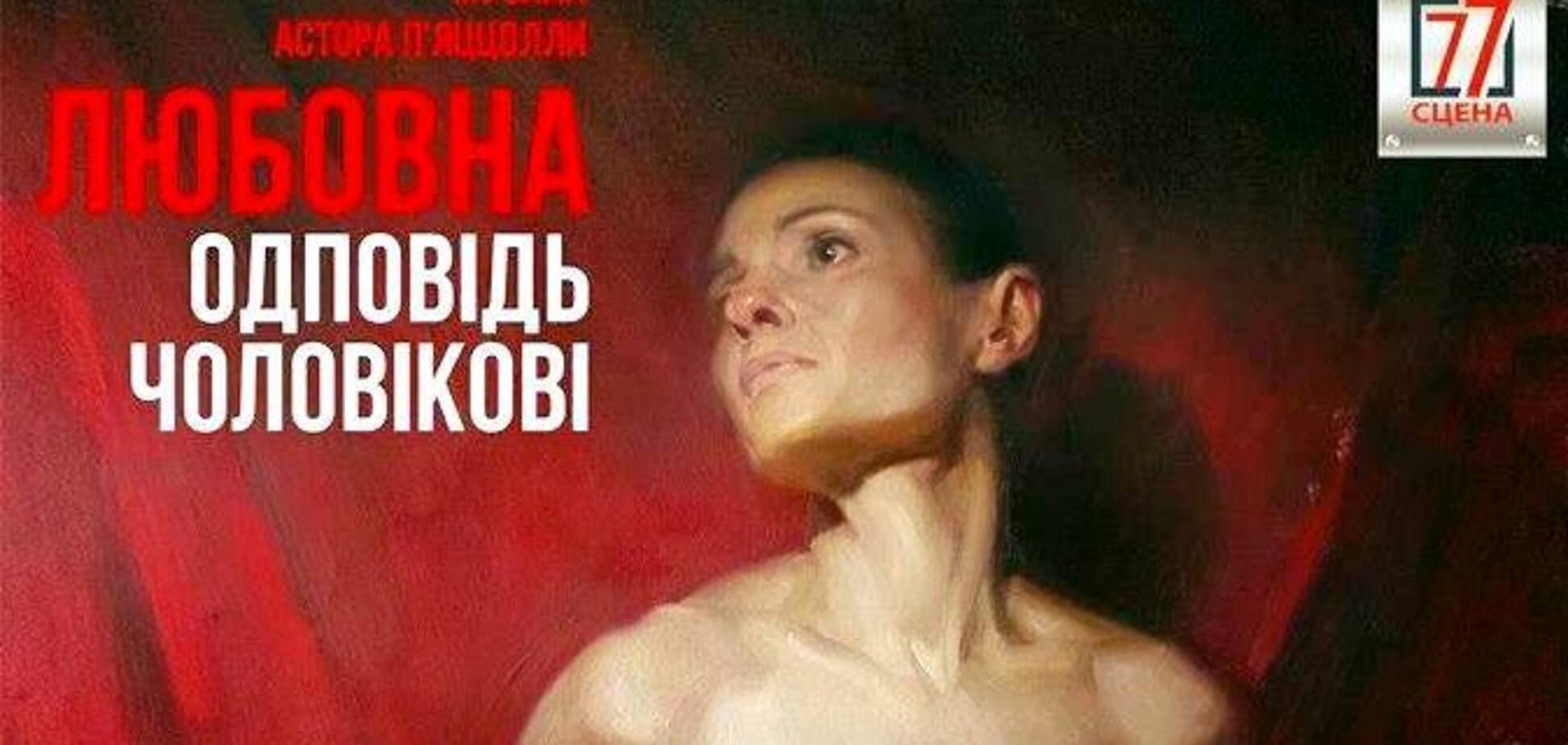 На новій 'Сцені 77' Нацоперетти України покажуть моновиставу 'Любовна одповідь чоловікові'