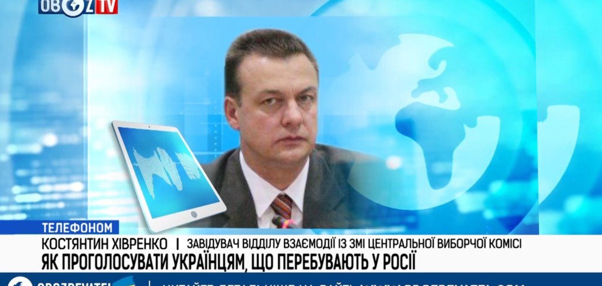 ''Избирательное право остается'' – в ЦИК разъяснили процедуру голосования украинцев, проживающих в РФ