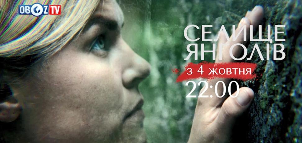 Серіал ''Селище янголів'': дивіться містичний детектив на ObozTV
