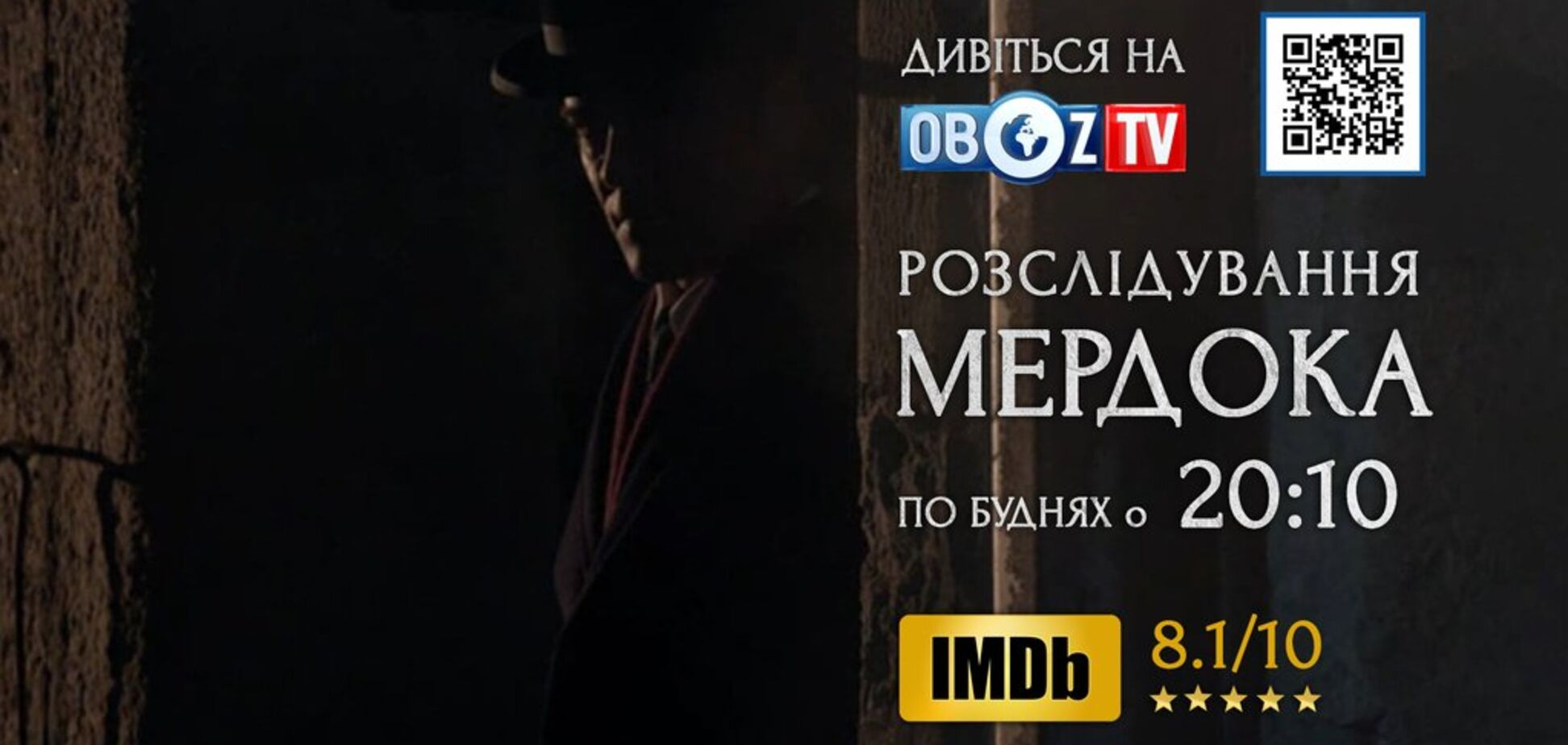 Дивіться на ObozTV серіал 'Розслідування Мердока' – серія 'Чорт забирай'