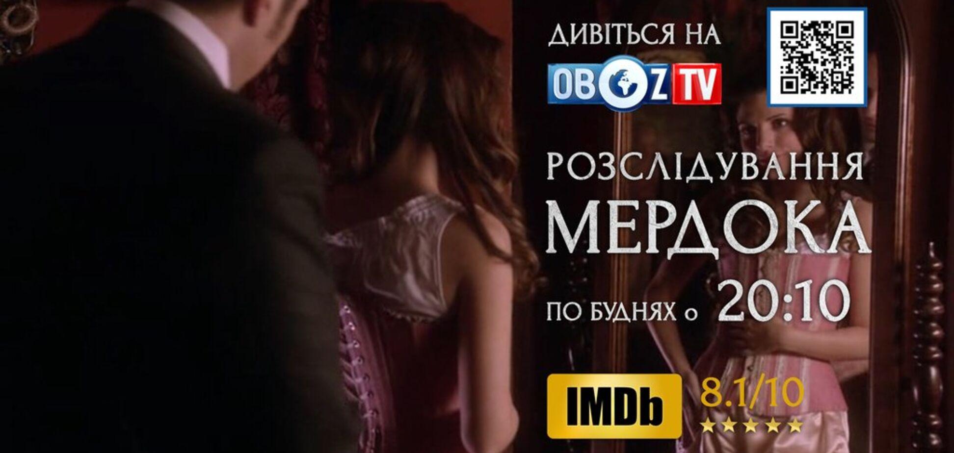 Дивіться на ObozTV серіал 'Розслідування Мердока' – серія 'З Буффало з любов'ю'