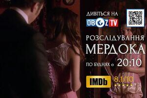Смотрите на ObozTV сериал 'Расследование Мердока' – серия 'Из Буффало с любовью'