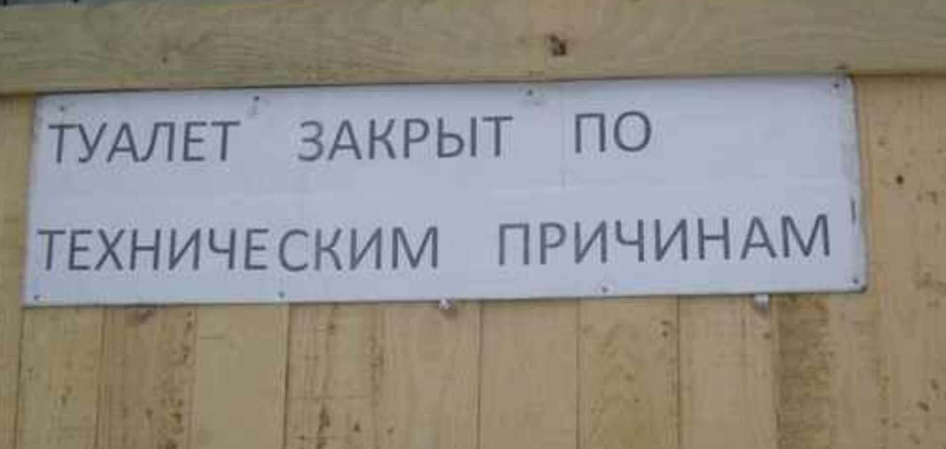 Все залило фекаліями: мережу шокував туалет на українській митниці. Відео