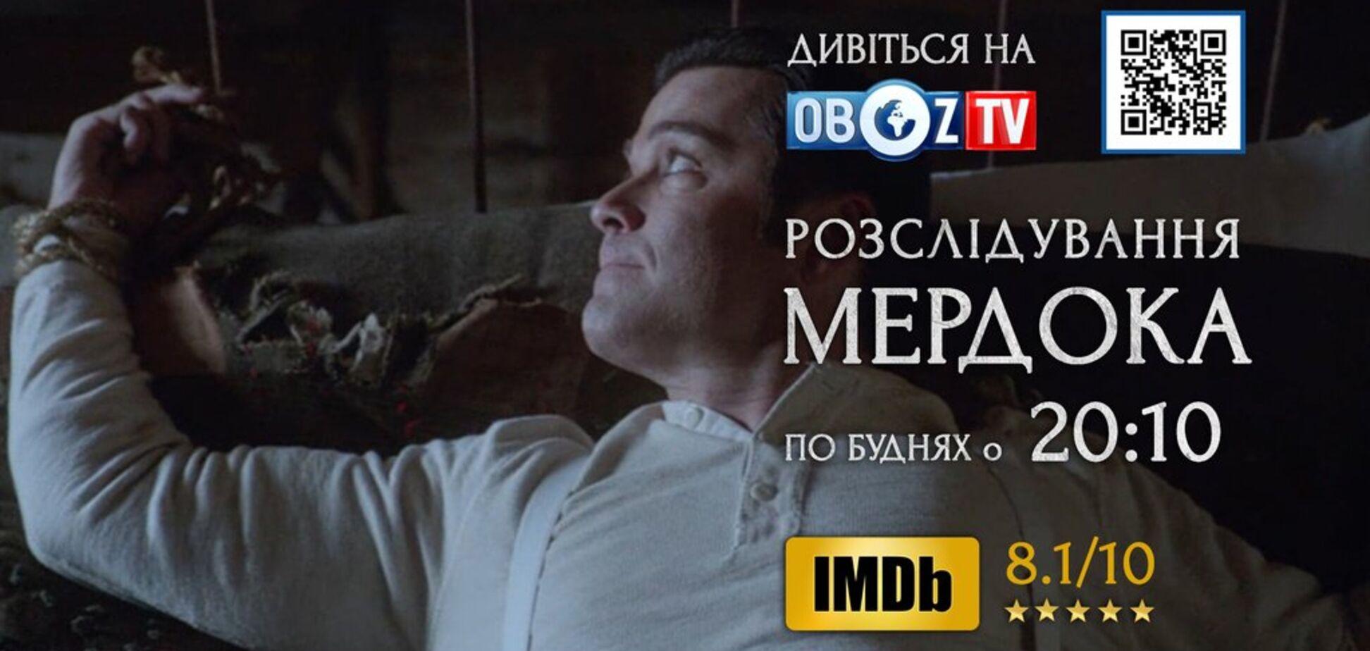 Смотрите на ObozTV сериал 'Расследование Мердока' – серия 'Прохожий стрелок'