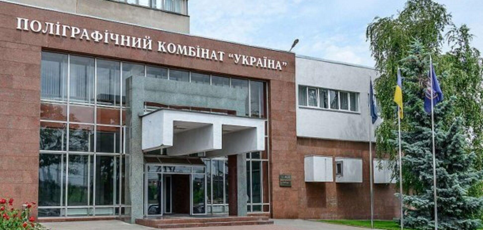 Коллектив полиграфкомбината ''Украина'' обратился к Зеленскому