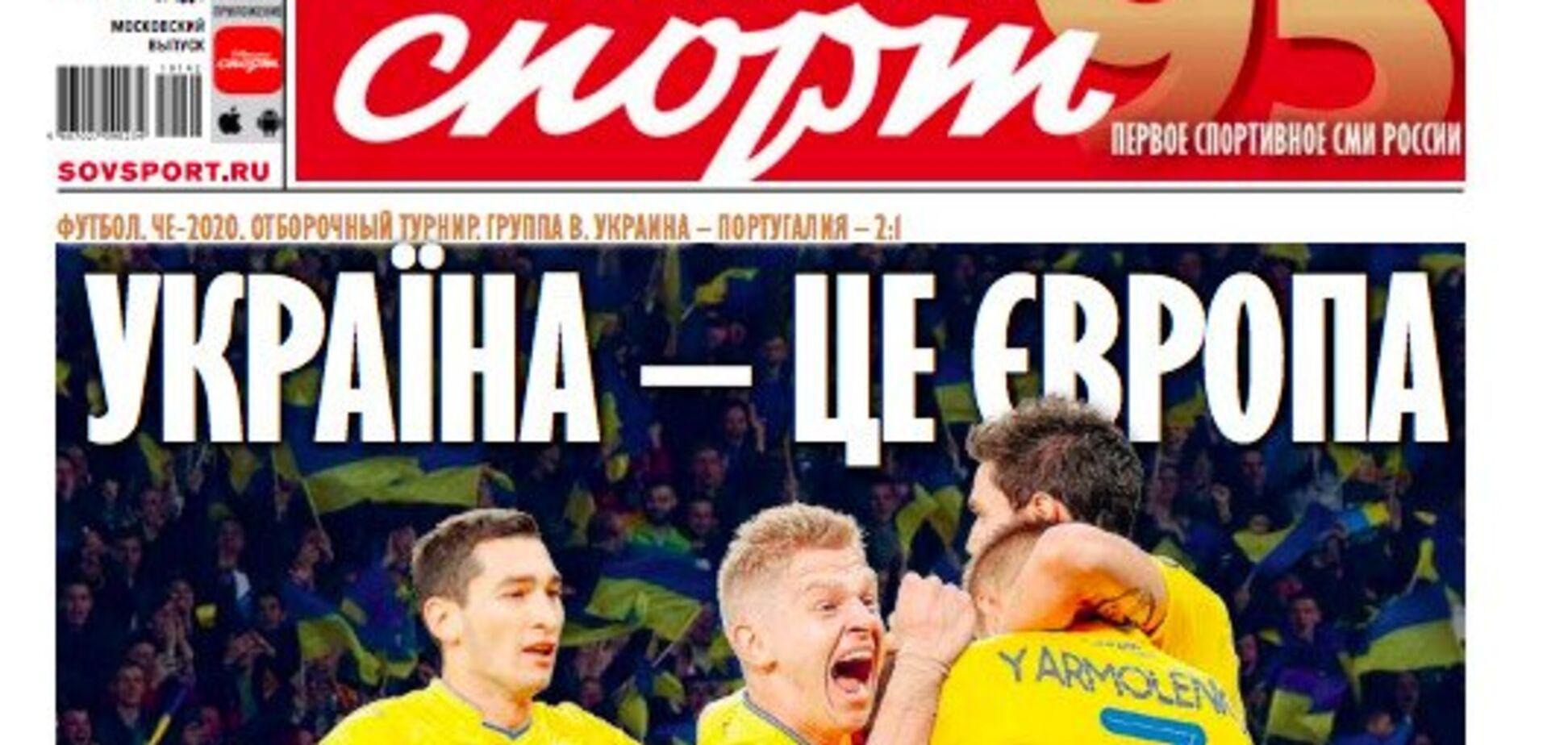 РосСМИ заговорили по-украински из-за Евро-2020