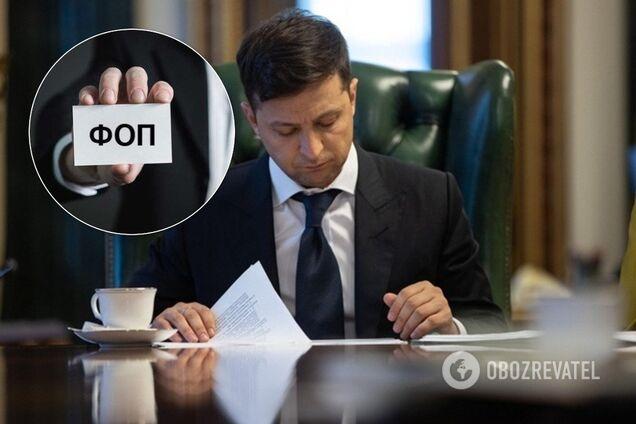 Запрет проверок на два года: Зеленский подписал указ для ФЛП