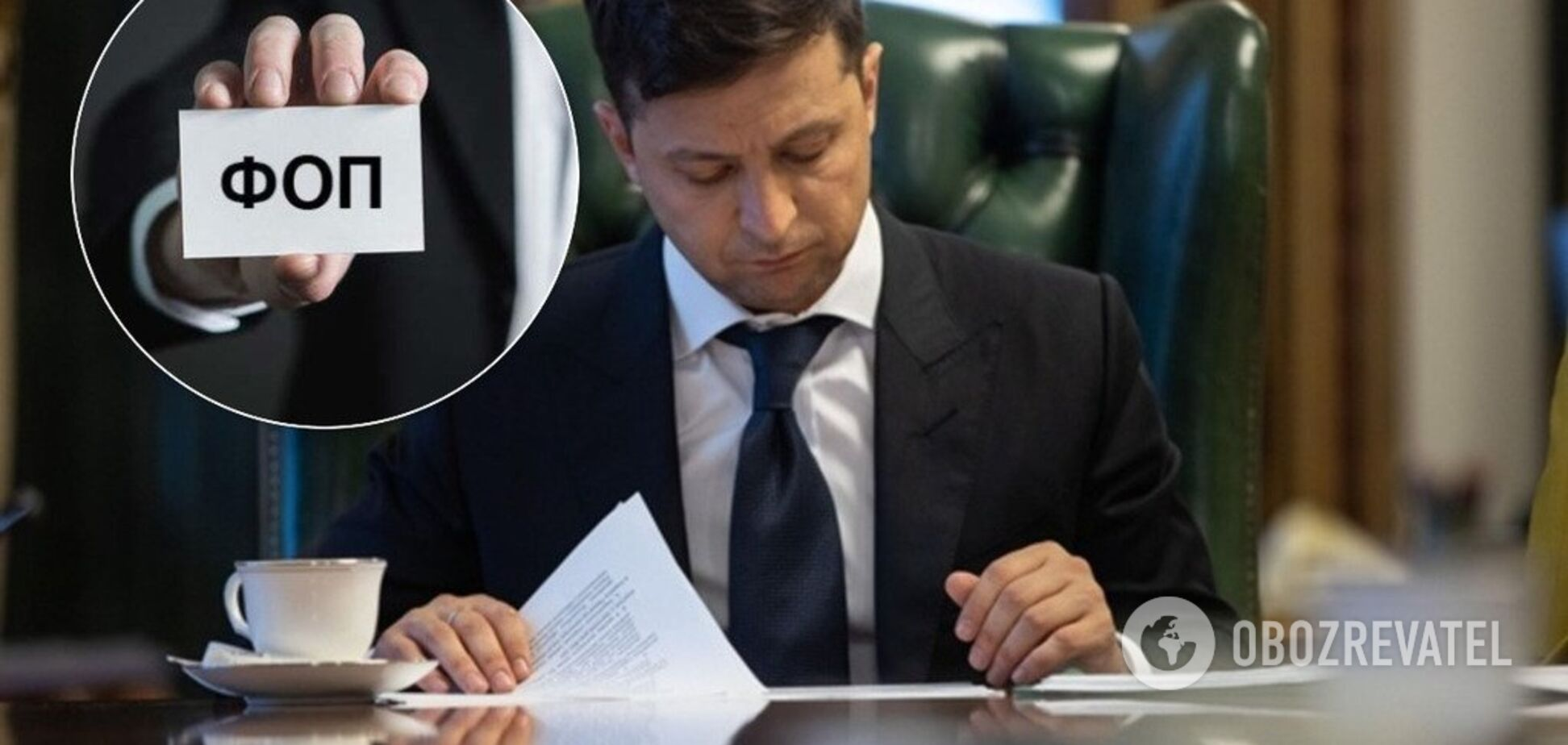 Зеленський підписав закони про обов'язкові РРО та кешбек